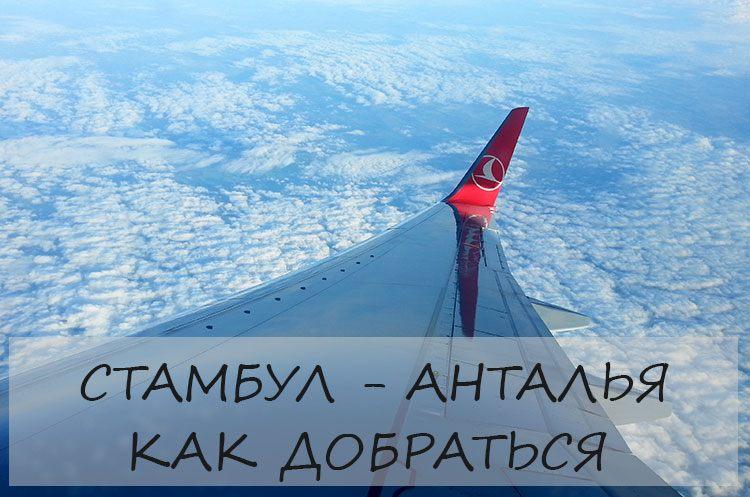 Как добраться из Стамбула в Анталию